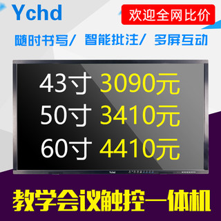 43/50/55/60/65 inch electronic whiteboard teaching all-in-one touch screen supernatural multimedia wall meeting
