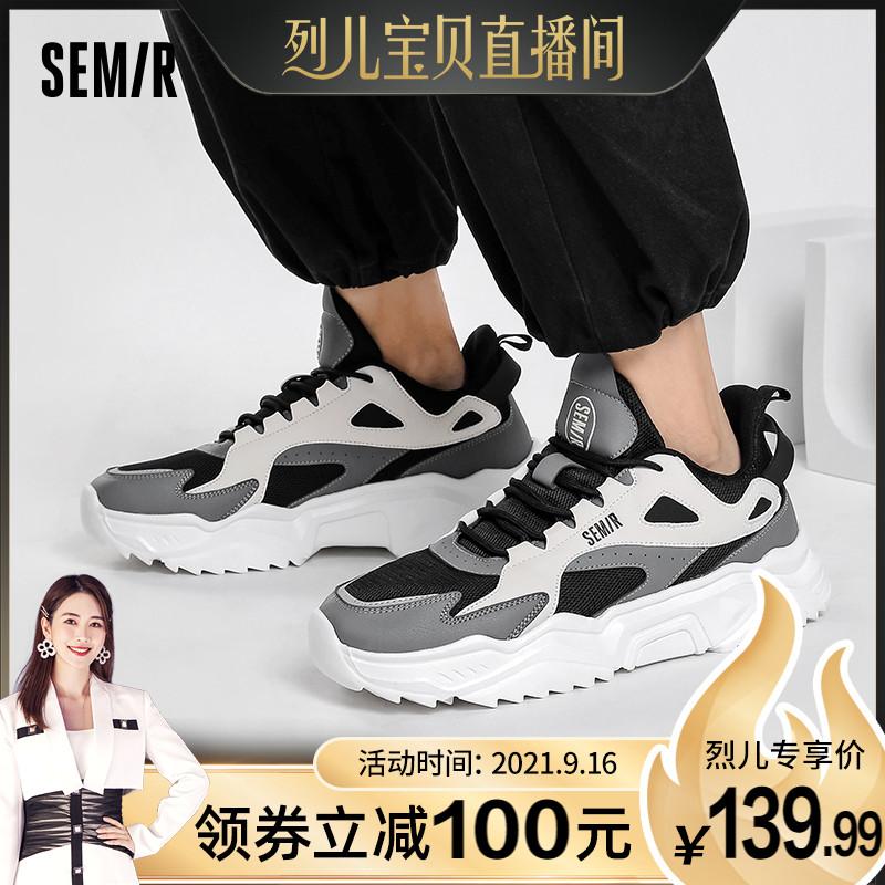 【烈儿专享】Semir运动鞋2021秋季新款潮流百搭跑步休闲老爹鞋男