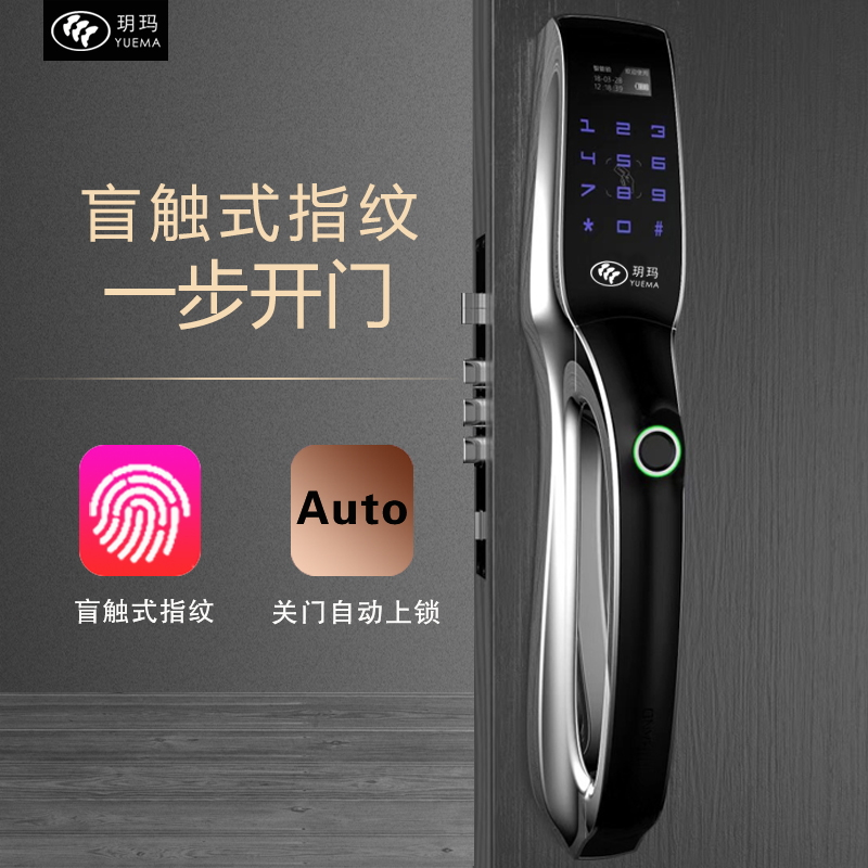 玥瑪指紋鎖家用防盜門智能全自動通用型手機遠程開門密碼鎖智能鎖