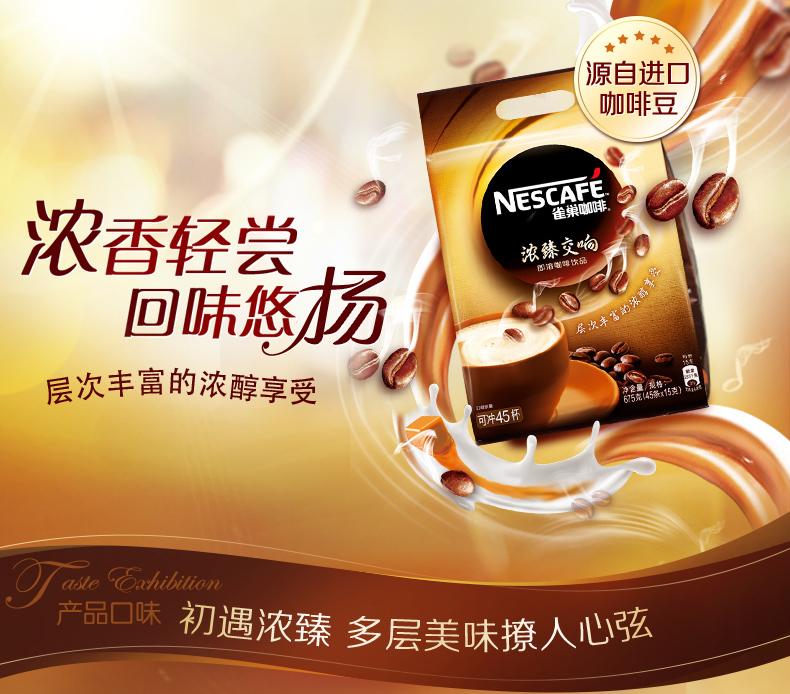 雀巢 Nestle 浓臻交响即溶咖啡 15g*45条 共675g 天猫yabovip2018.com折后¥27.9包邮(¥37.9-10)