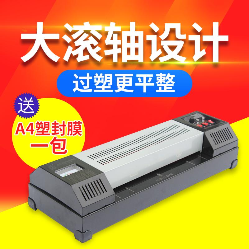 慧梦320照片塑封机商用小型塑封机家用相片塑封机覆膜机全自动卡片过塑机a4a3通用菜单塑封机冷裱覆膜机
