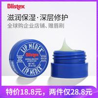 Американский Blistex оригинал синий губа небольшой синий Бутылка бутылка губа Крем увлажняющий увлажняющий уход Вазелин губа перепонка