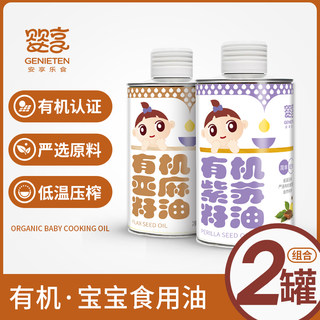 Baby enjoy baby organic flaxseed oil perilla seed oil hypoallergenic no added walnut oil to send baby food supplement recipe