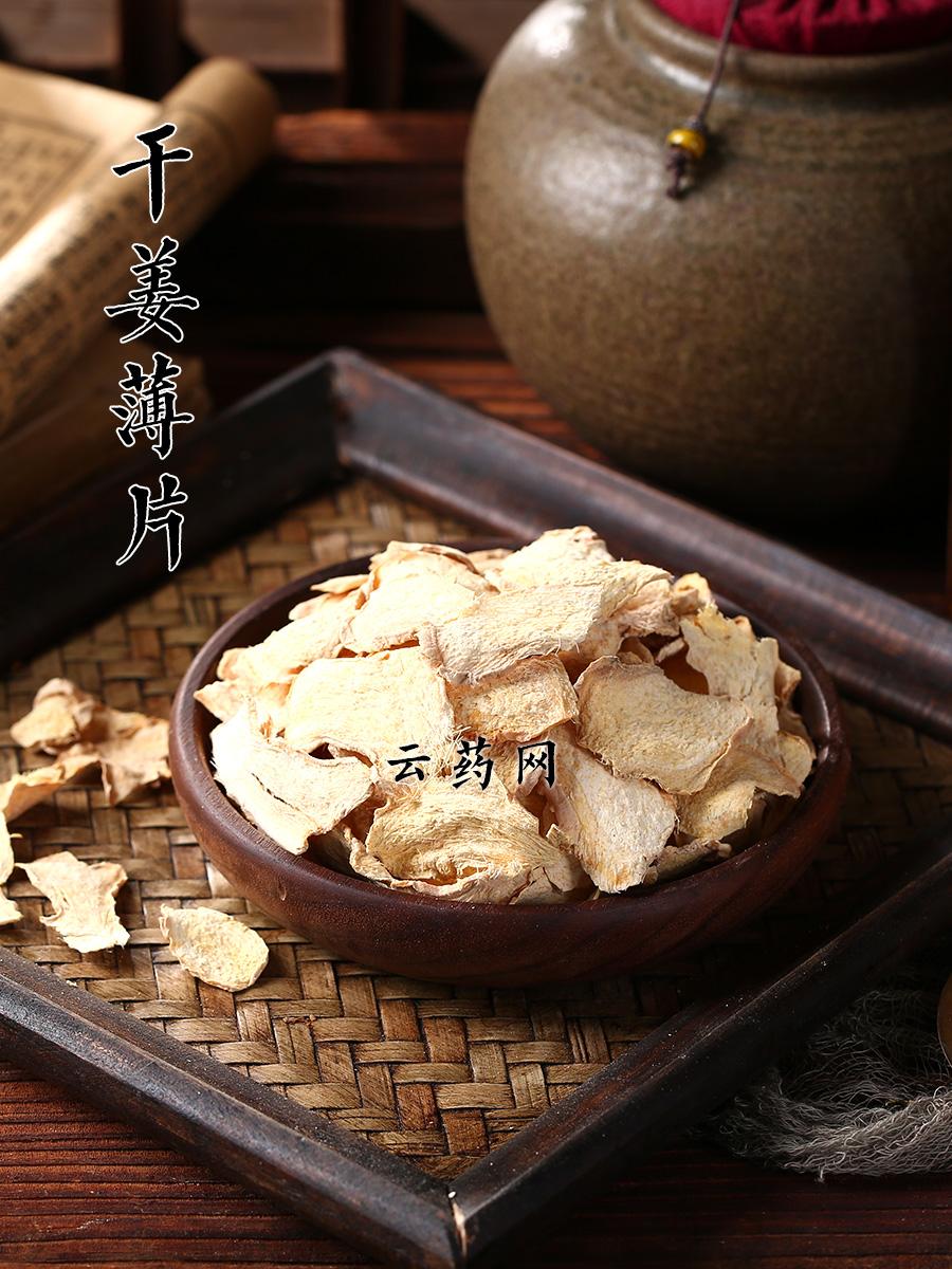 干姜片(普通)