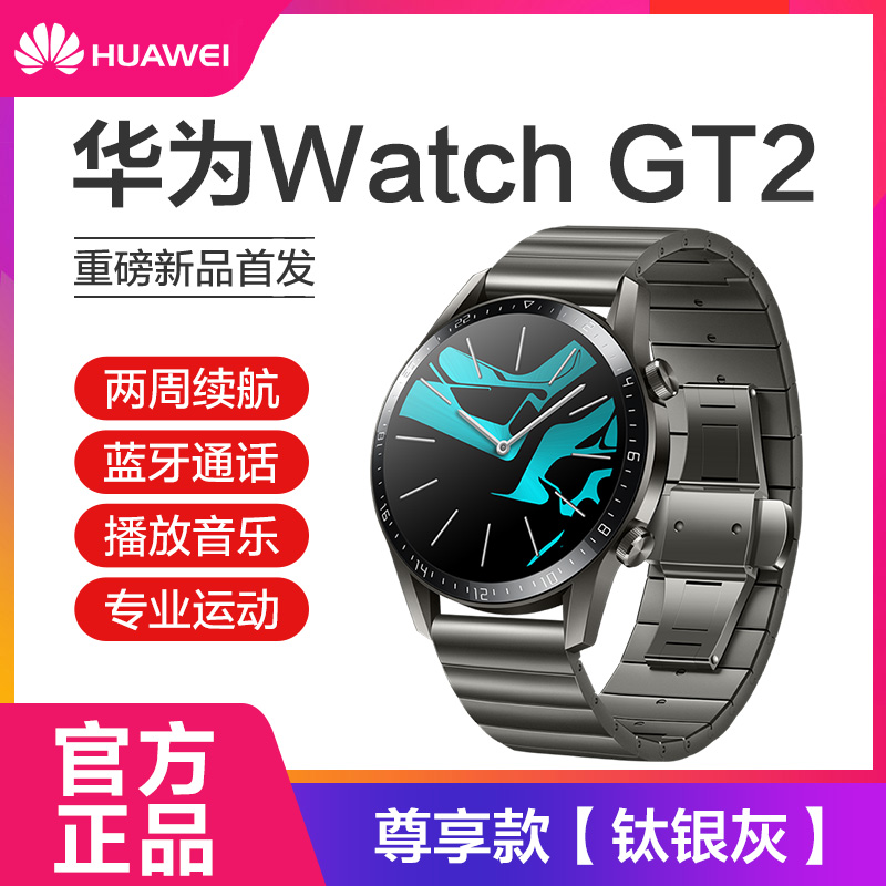 GT2【46mm Supreme-Titanium Silver Grey】+ Free Gifts!