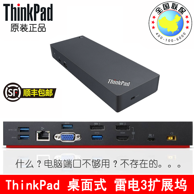 ThinkPad Lightning 3 docking station 40AC0135CN X1 X280 T470 T480  Thunderbolt