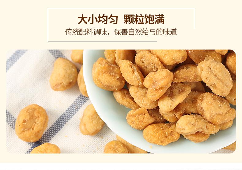 【第二件半价】泰山蟹黄蚕豆零食500g 7
