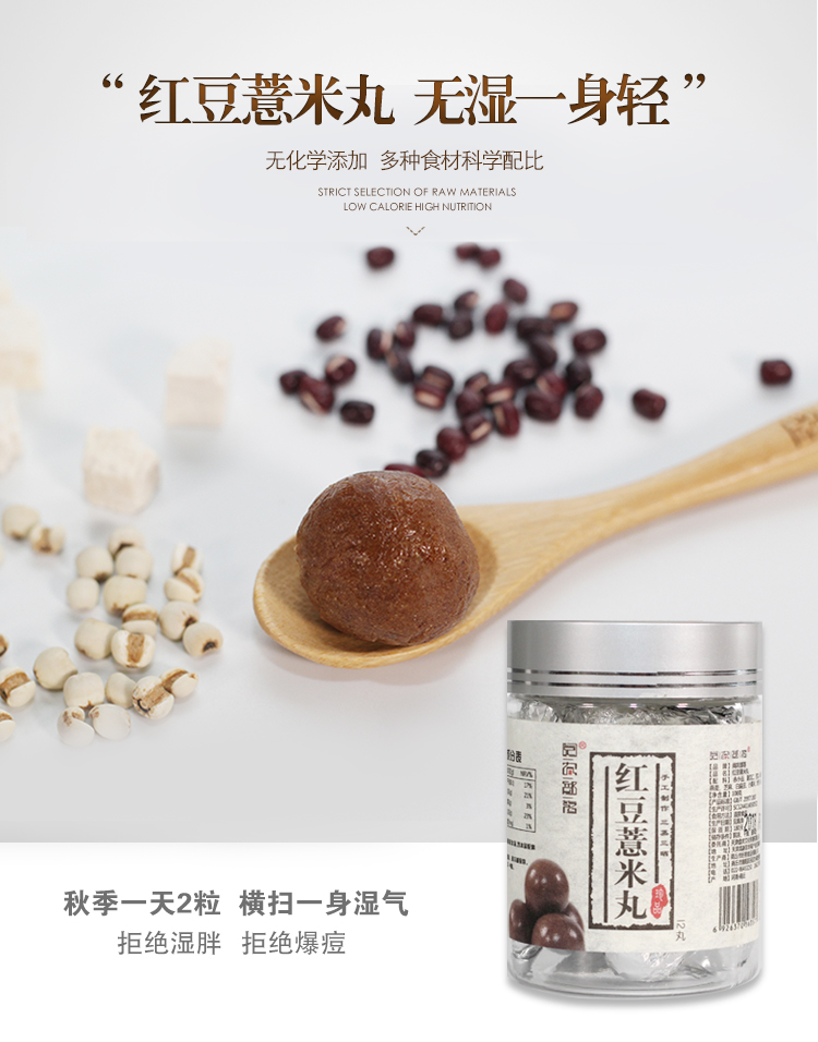 红豆薏米丸-恢复的_01.jpg