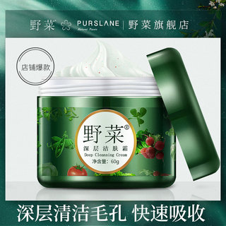 Massage cream facial purifying and balancing wild herbs deep cleansing cream to clean pores and dirt clogging the face in beauty salons
