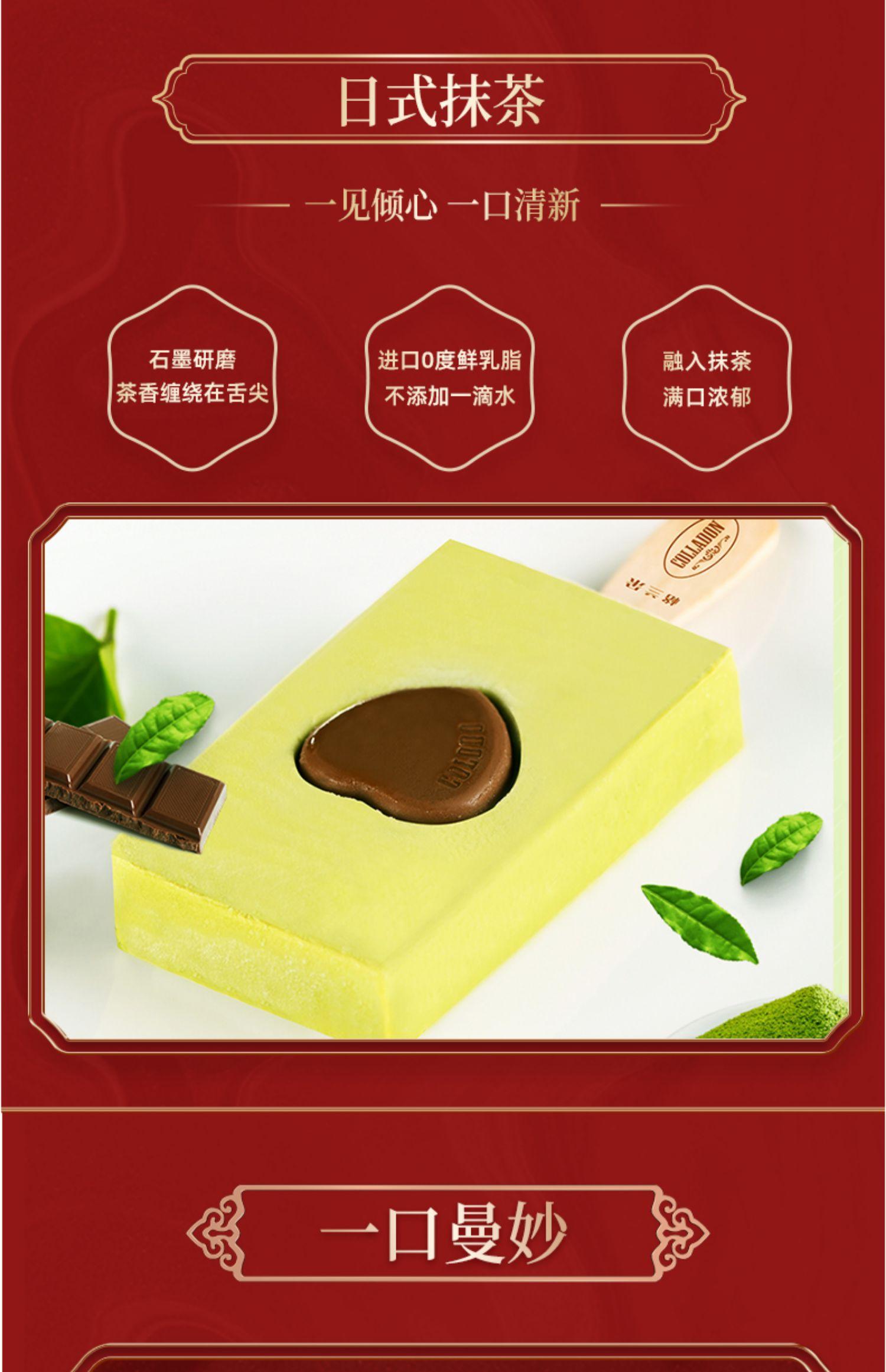 【德氏&沈阳故宫联名款】冰淇淋10支