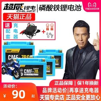 Amd мотоцикл литиевые батареи, зарядки 12v аккумуляторная батарея скутер детеныш автомобиль крест поездка honda kawasaki bmw yamaha мое, цена 4483 руб