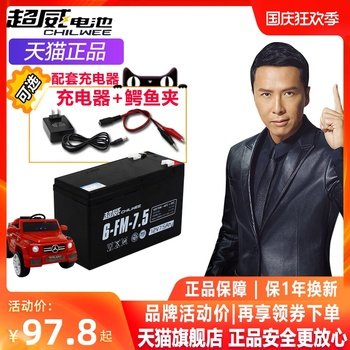 Аксессуары,  Amd 12V7AH12 вольт 7.5 сейф 12v7a ребенок электрический игрушка машину мотоцикл дети аккумулятор аккумуляторная батарея, цена 1682 руб
