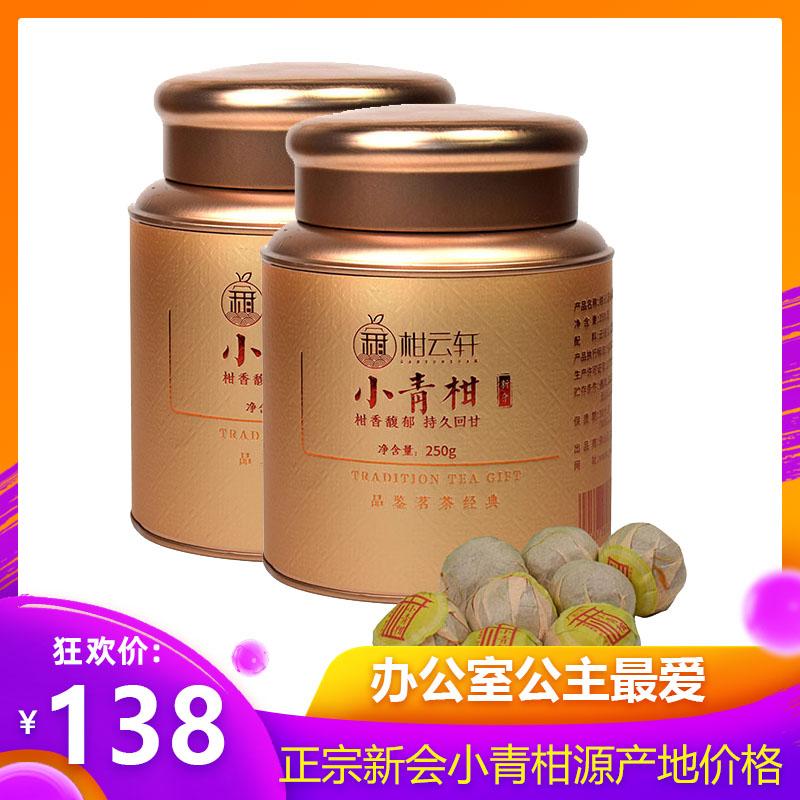 柑云轩陈皮小青柑普洱茶正宗新会特级普洱熟茶生晒桔普茶罐装500g