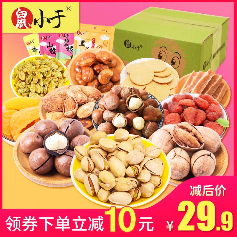 鼠小于坚果零食大礼包散装一整箱自选组合混合装小吃休闲食品包邮