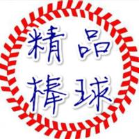 【Бутик-бейсбол】Эксклюзивная ссылка на пополнение запасов