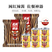 【虎邦】鲁西牛肉酱蒜蓉酱50g*8罐