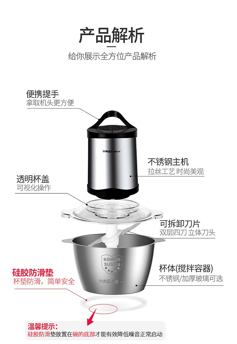 荣事达 多功能电动绞肉机 搅碎机 2斤标准容量 图29