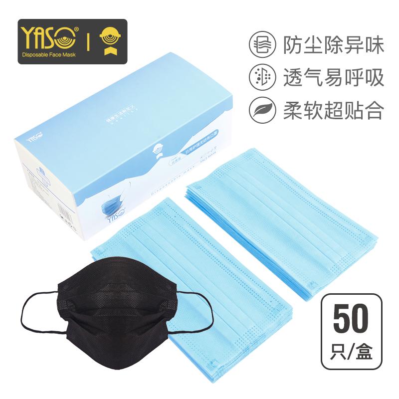 Порт YASO накладка Одноразовая пылезащитная воздухопроницаемый Моющийся и легкий для дыхания женский мужской Летний солнцезащитный крем корейская версия черный волна стиль