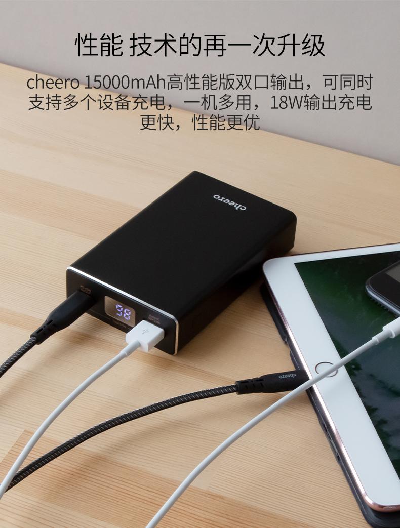 cheero 15000毫安移动电源商务充电宝数显电量