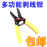 Multi-function wire stripping pliers/multi-purpose wire stripper scissors/multi-function wire stripping pliers knife bolt cutter