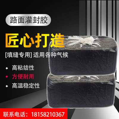 Special asphalt grouting glue for pavement road repair cracks waterproof asphalt joint filling construction asphalt road sealant