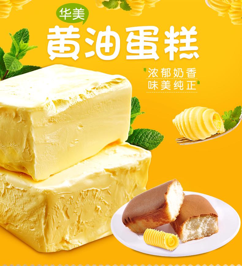 鸡蛋添加量41%:华美 黄油蛋糕 735g 20.9元包邮 买手党-买手聚集的地方