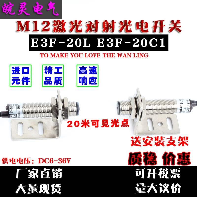 M12激光对射红外线光电开关传感器远距离20米可调直流12V24VNPN