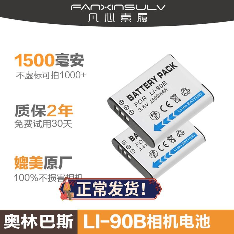 奥林巴斯LI-90B电池92B XZ-2相机TG-4 5 3 2 TG5 sp100 TG1 sp100 理光GR3 G