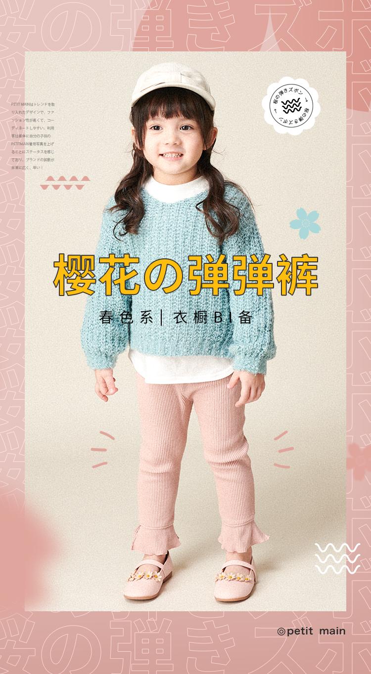 petit main 女童樱花弹弹裤 双重优惠折后¥59包邮 90~140码2款多色可选