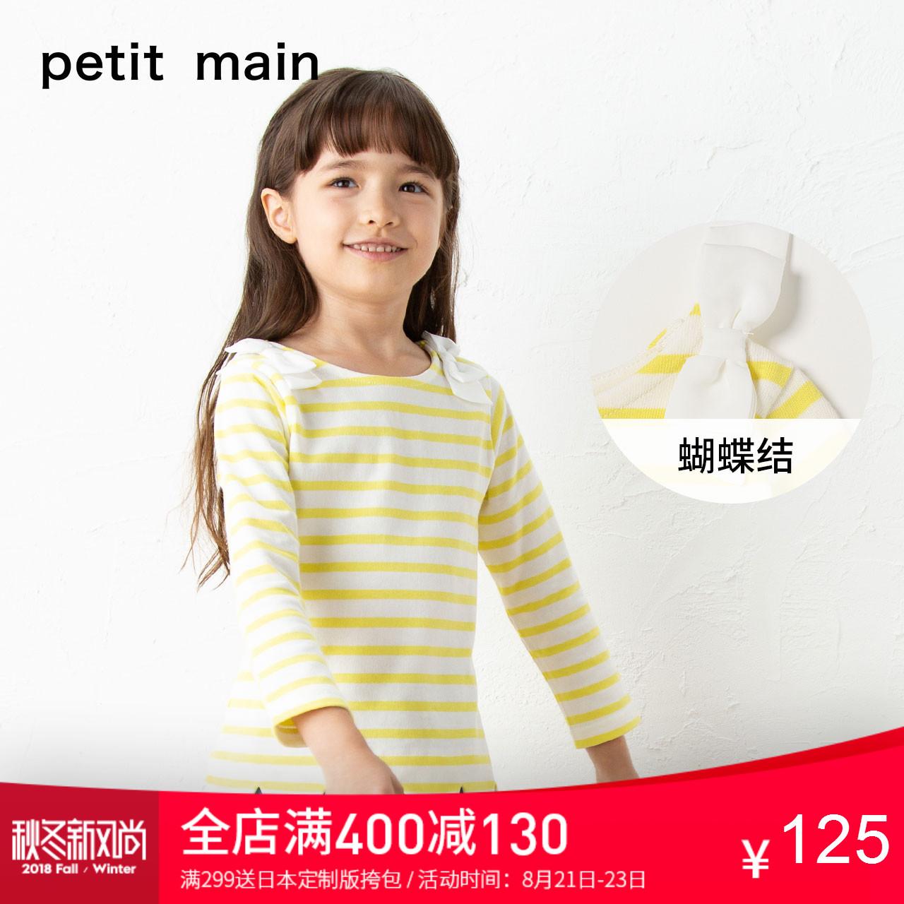 petitmain童装女童条纹长袖T恤中小童全棉休闲百搭2018秋季新款