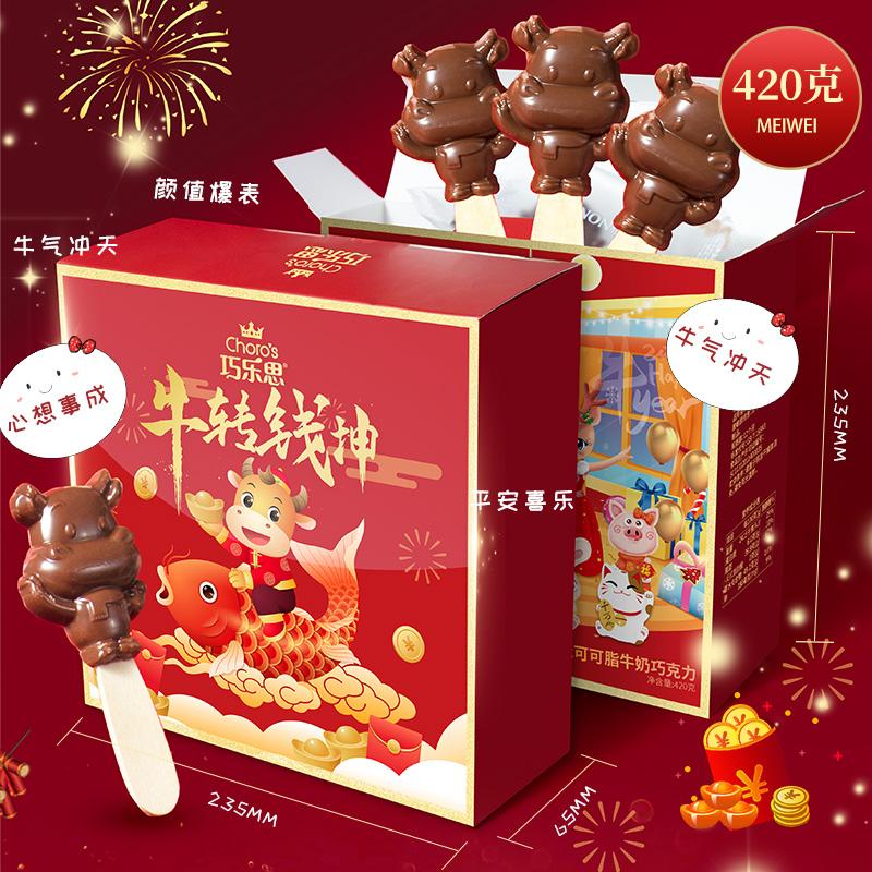 牛奶巧克力棒棒糖牛年420g礼盒装年货节