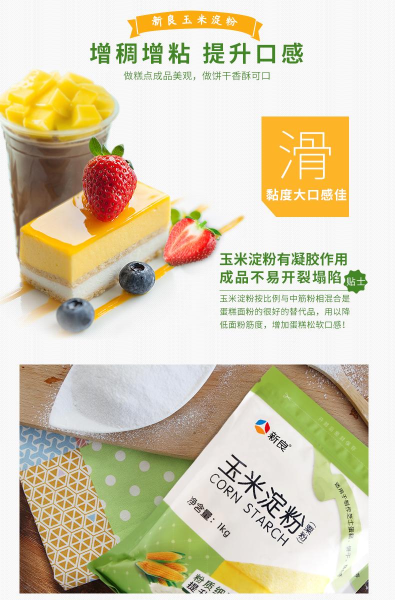 新良玉米淀粉蛋糕专用烘焙材料家用婴儿辅食食用生粉鹰粟粉详细照片