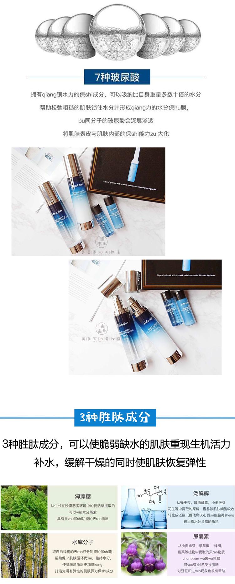 韩国玻尿酸安瓶水乳套装玻尿酸护肤品套盒保湿保湿详细照片