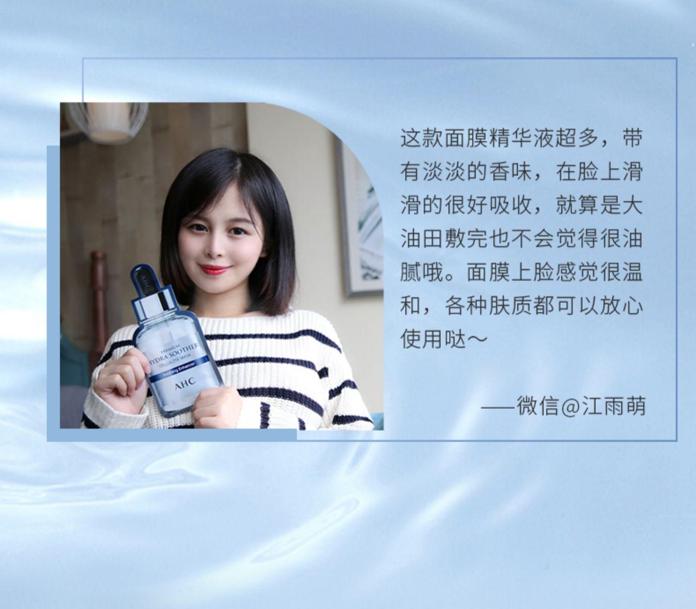 【AHC】小安瓶B5玻尿酸补水面膜5片