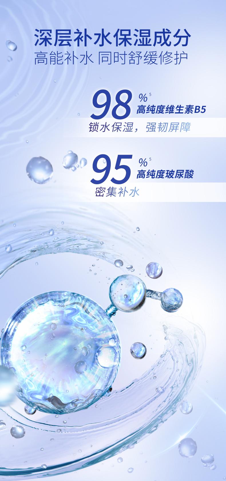 官方旗舰店蓝啵啵水乳套装深层滋润修护保湿保湿护肤韩国详细照片