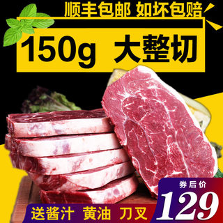 亲 Australian original meat cut steak set top black pepper thick children's fresh beef West Cold meat Big stream 20