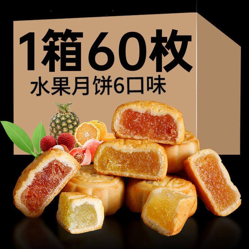 买20送40 水果月饼中秋节广式小月饼