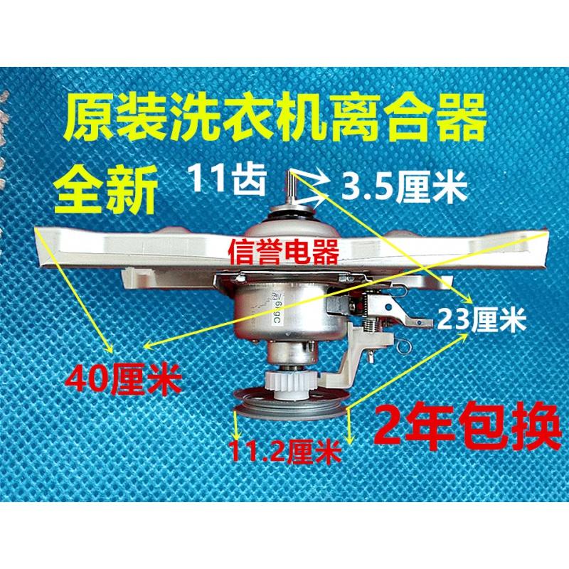 三洋洗衣机离合器XQB50-M805Z/M855N/M807/576/578 S807 46-366A