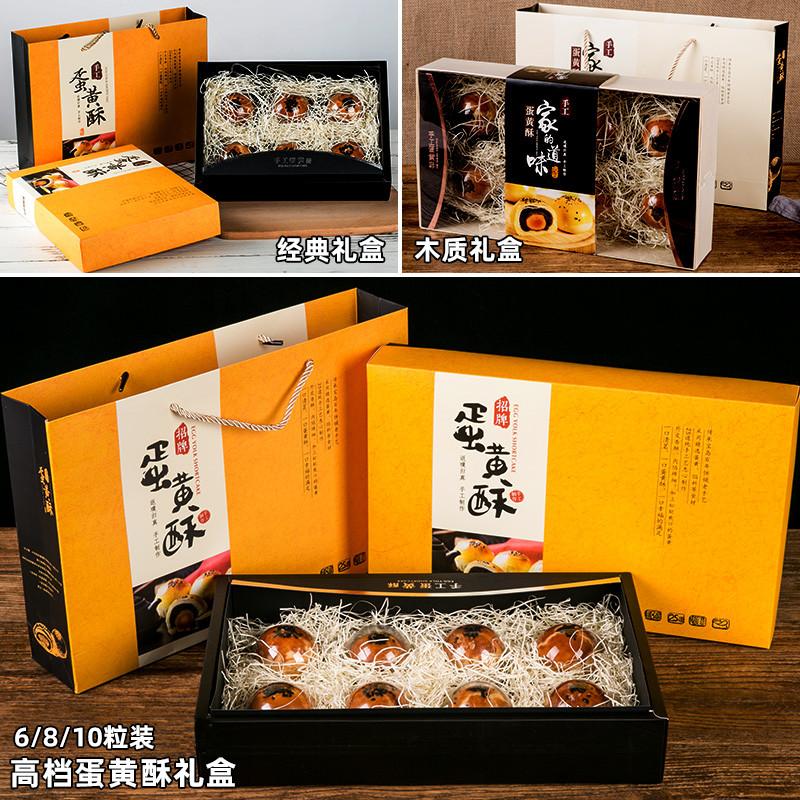 高档礼盒酥手工包装盒盒子6/10粒装8个装蛋黄手提抽屉式透明月饼