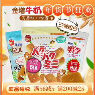 Japanese golden bread baby nutrition complementary food does not add children 1 year old + pastry milk combination 3 bags