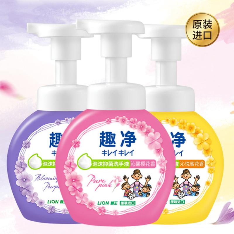 【拍两件】狮王香氛趣净儿童泡沫洗手液