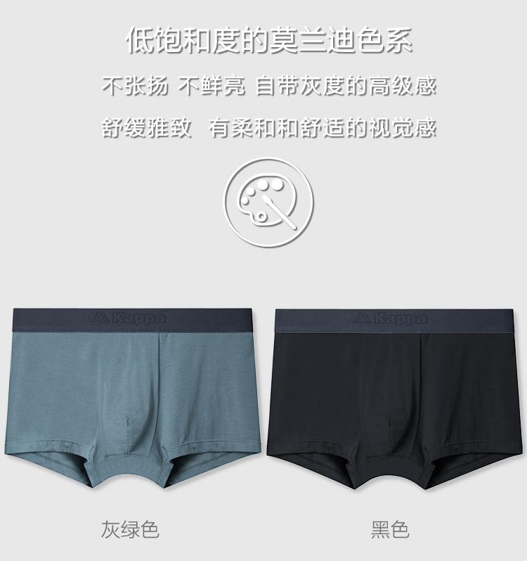 Kappa 男士内裤 3条 50支超细莫代尔 图3