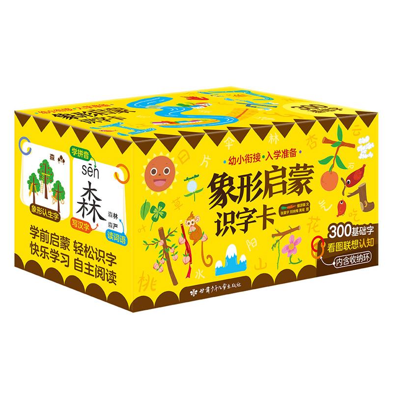 【乐乐趣旗舰店】300张象形早教识字卡