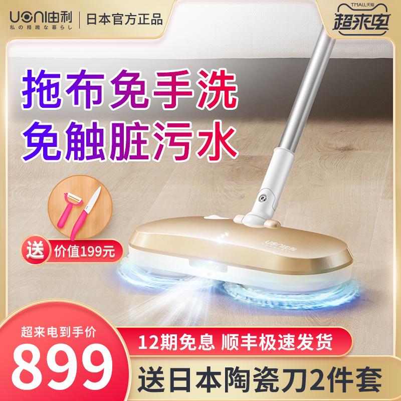 日本UONI由利电动拖把无线家用免手自动清洗擦扫拖地一体机非蒸汽