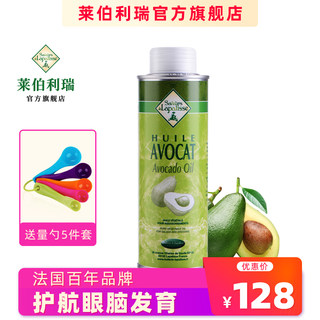 Laiberui Rui DHA avocado oil 250ml baby edible nutrition supplementary oil to send baby bib