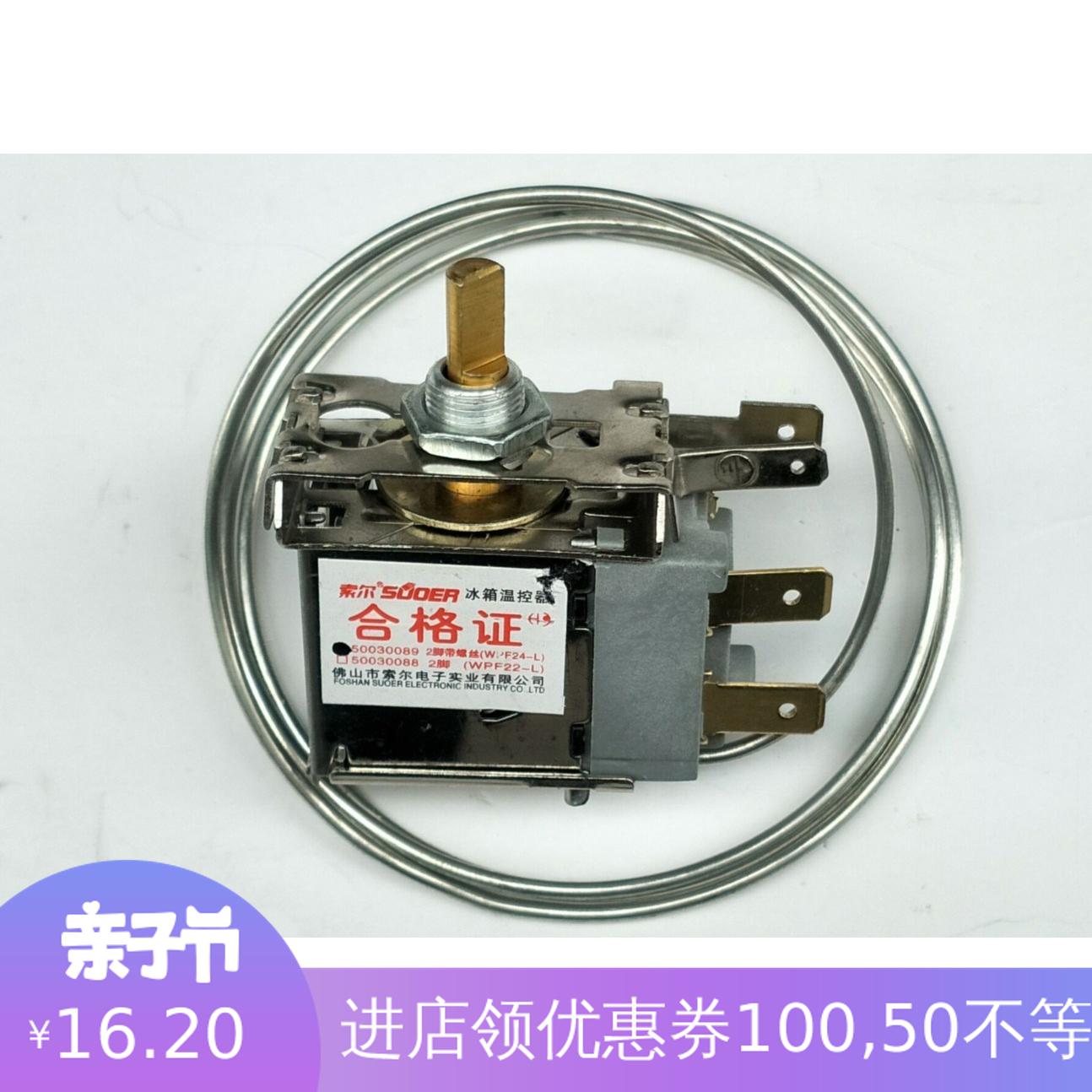 冷柜温控器WDF20-L正负温控器2脚WPF24-Lv冷柜温控器冰箱30度15A-L