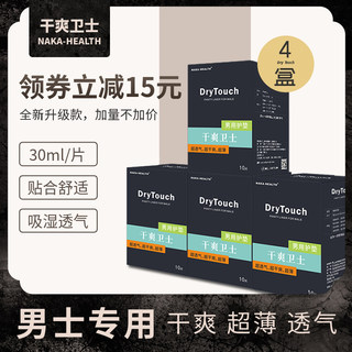 Men's special adult sanitary napkins, men's wet private parts, ultra-thin breathable male uncle pads, 10 pieces*4 boxes