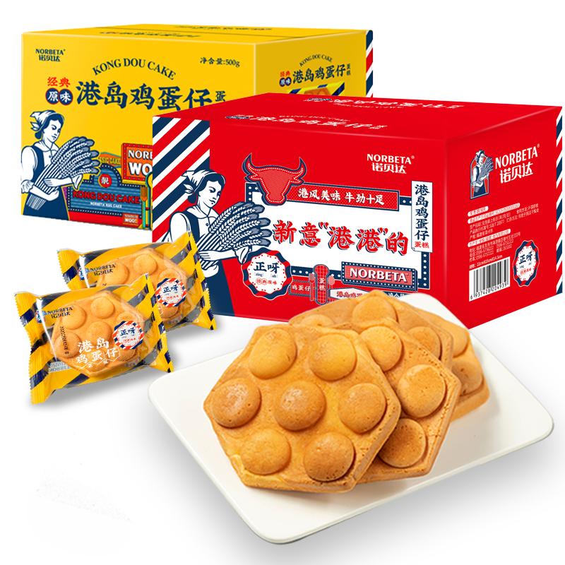 诺贝达港岛鸡蛋仔蛋糕点整箱面包营养早餐速食零食小吃网红鸡蛋糕