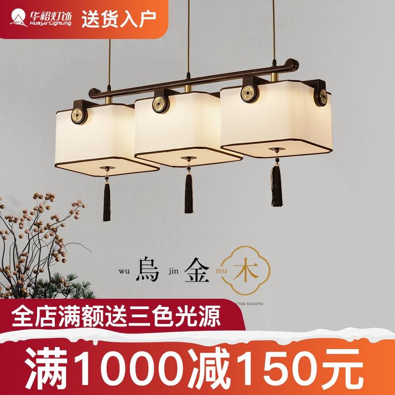 新中式餐厅吊灯三头实木中国风禅意灯具客厅灯中式灯全铜餐厅灯