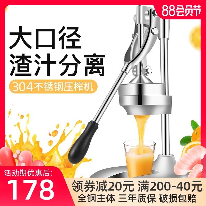 Manual juicer squeezer artifact pomegranate lemon juicer Stainless steel commercial juicer Orange juice press